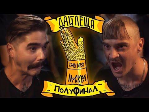 ДАЙ ЛЕЩА 3 СЕЗОН ПОЛУФИНАЛ: Илья Прусикин VS Юрий Музыченко