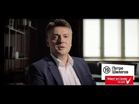 Кандидат за градоначалник на град Скопје, Петре Шилегов. Живот во Скопје за сите!