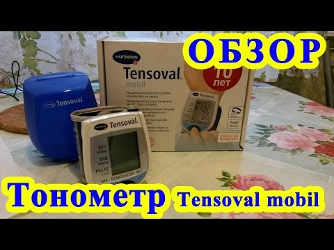 Тонометр Tensoval Mobil
