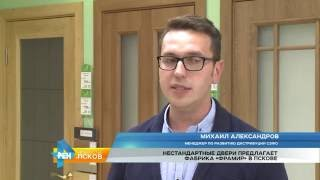 РЕН Новости Псков 05.07.2016 # Открытие магазина фабрики дверей