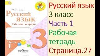 ГДЗ рабочая тетрадь по русскому языку 3 класс Страница. 27  Канакина
