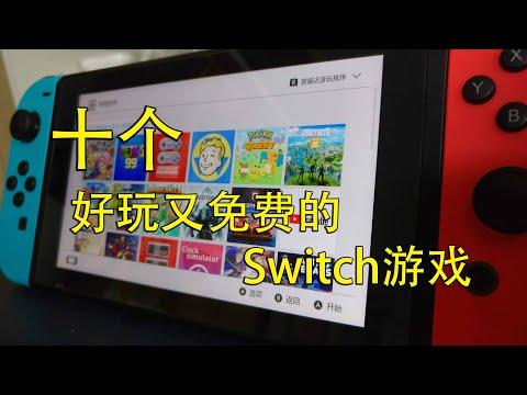多款Switch免费大作游戏在等待你下载来玩!