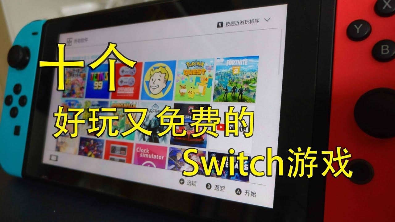 多款Switch免費大作游戲在等待你下載來玩! - YouTube