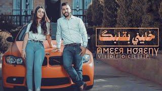 أمير هريني  ـ خليني بقلبك | Ameer Horeny - Khaline Ibglbk (Video Clip)  2020