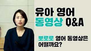 [띵동 엄마표 영어 가이드]_(6)_유아 영어 동영상 …