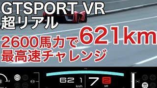 【GTSPORT】VR 世界最高速度を目指す!!