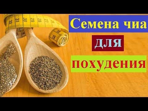 семена для похудения отзывы сша