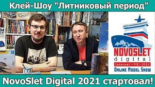 CТАРТ NovoSlet Digital 2021 Клей-шоу \Литниковый период\