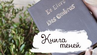 Книга Теней | Masherisha(, 2017-02-16T11:00:02.000Z)