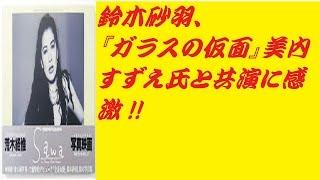 鈴木砂羽、『ガラスの仮面』美内すずえ氏と共演に感激・・・ どんな感激...