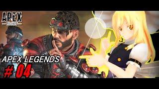 【ゆっくり実況】チャンピオンになるんだよ!あくしろよ! #4 【Apex Legends】