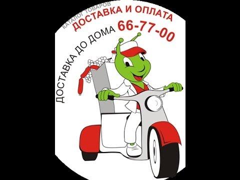 ИРКУТСК Интернет магазин  МУРАВЕЙ  - Продукты на дом !