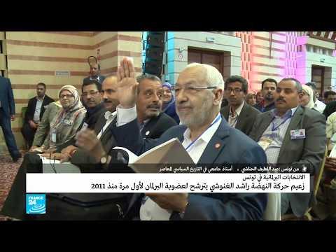 الغنوشي زعيم النهضة الإسلامية يخوض الانتخابات البرلمانية في تونس