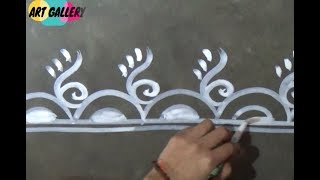 Simple Border Rngoli design/Side Kolam design/Easy & simple Muggulu
