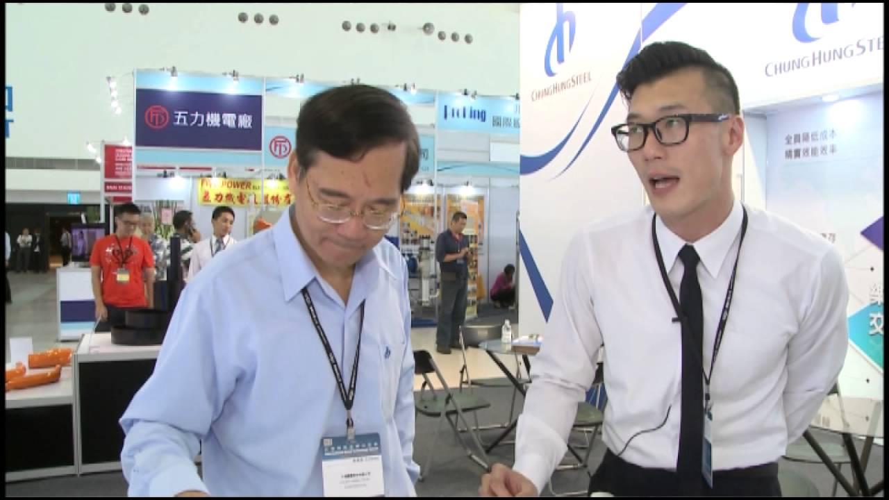 中鴻公司2015臺灣國際金屬科技展 - YouTube