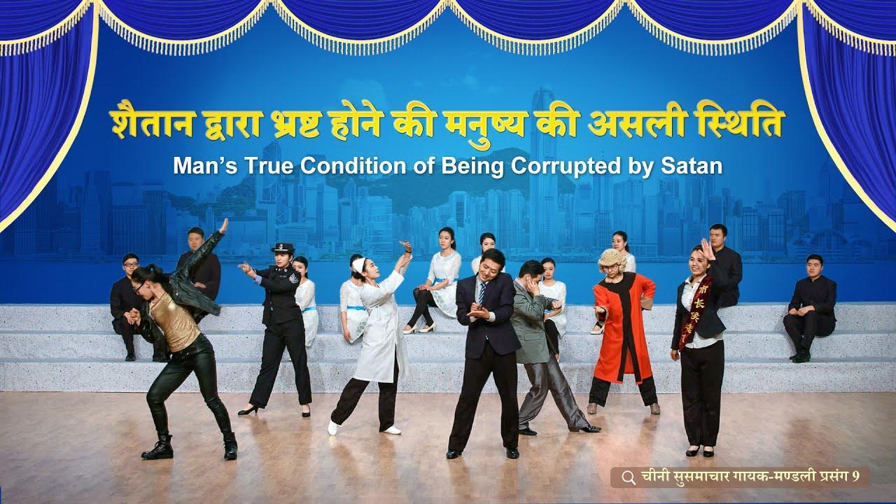 "The Call of God | Hindi Musical Show ""चीनी सुसमाचार गायक-मण्डली प्रसंग 9"""