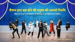 "Hindi Musical Drama ""चीनी सुसमाचार गायक-मण्डली प्रसंग 9"" | The Call of God"