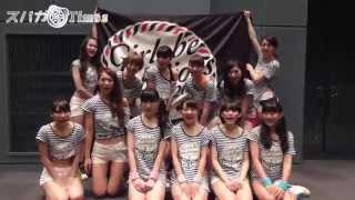 SUPER☆GiRLS スパガ☆Times (No.09) 2014.7.14配信 待望のスパガのオフィ...