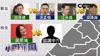 [中国新闻] 民进党民代对选情不乐观 | CCTV中文国际