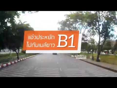 เที่ยวเชียงใหม่ ไปกับรถเมล์ขาว สายB1 by Link Mansion