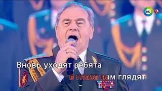 Офицеры - Хор Росгвардии. Солист Владимир Романов (2018.02.24) (Subtitles)