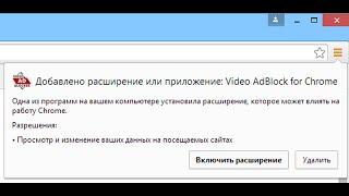Добавлено расширение или приложение Chrome(, 2015-09-26T18:17:44.000Z)