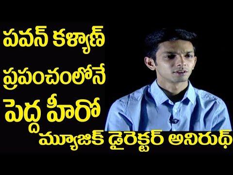 Anirudh Ravichandran GENUINE Words about Pawan Kalyan | #PSPK25 | #HBDAnirudh | Telugu Mirchi