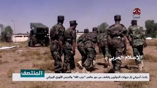 """باحث أمريكي زار جبهات الحوثيين يكشف عن دور عناصر """" حزب الله """" والحرس الثوري الإيراني"""