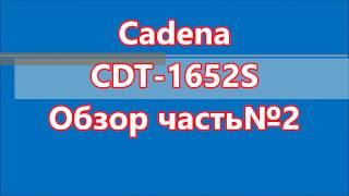 Cadena CDT-1652S, настройка приймача
