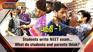 Nerpada Pesu 09-05-2017 – Puthiya Thalaimurai tv Show -Students write NEET exam…What do students and parents think?