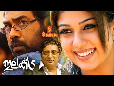 Electra Malayalam full movie | Nayanthara,...