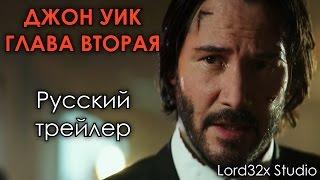 Джон Уик 2 - Русский Трейлер (2016)