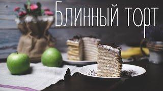 Блинный торт (Рецепты от Easy Cook)
