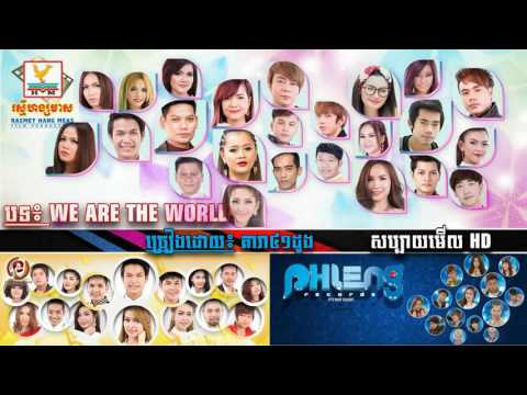 We Are The World Cambodia , RHM CD Vol 560 , All Star In RHM , Khmer Song 2016 HD, 720p