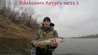 Рыбалка на Ахтубе осенью 2014 года