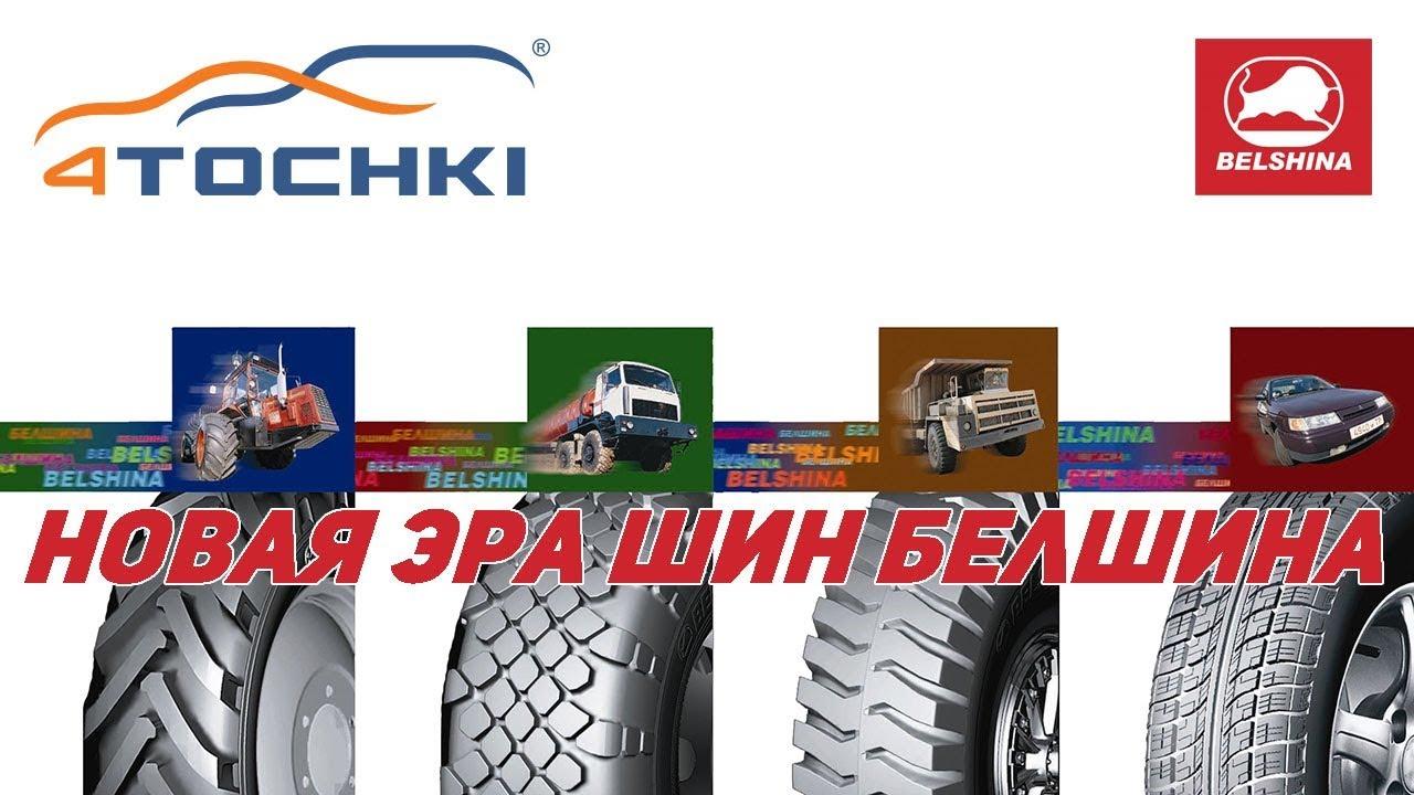 Новая эра шин БЕЛШИНА на 4точки. Шины и диски 4точки - Wheels & Tyres