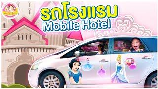 รถโรงแรมเจ้าหญิง-นอนในรถ-24-ชั่วโมง-l-รถโรงแรม-คืนละ-35,000-฿-mobile-hotel-ตอง-ติง-โชว์