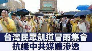 台灣民眾凱道冒雨集會 抗議中共媒體滲透 新唐人亞太電視 20190625