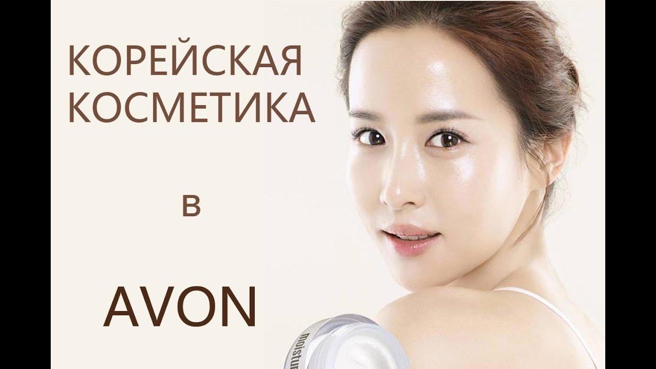 Эйвон корейская косметика косметика для 11 лет купить