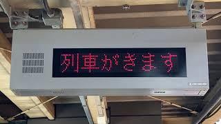 JR北海道 八軒駅 ホーム 列車接近表示器