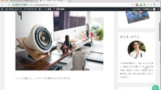 WordPressウィジェット機能の活用方法・できること