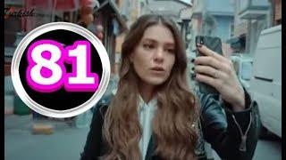 Невеста из Стамбула 81 серия на русском,турецкий сериал, дата выхода