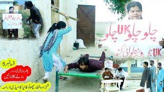 Pothwari drama | Rollay Uk ne | Shahzada Ghaffar Best Comedy drama 2019 Episode 5