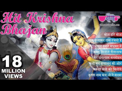 Krishna Bhajans 2017 | Hit Krishna Songs Audio Jukebox HD | New Hindi Devotional Songs