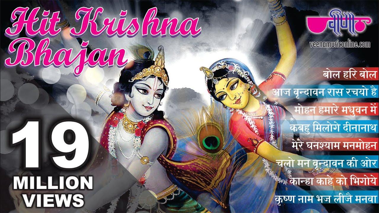 Krishna Bhajans 2020 | Hit Krishna Songs Audio Jukebox HD | New Hindi Devotional Songs