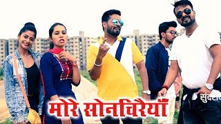 More Sonchiraiyaa - मोरे सोनचिरैयाँ || MONIKA & VISHVAHAR OMESH || OMESH PROJECTS || CG SONG - 2019