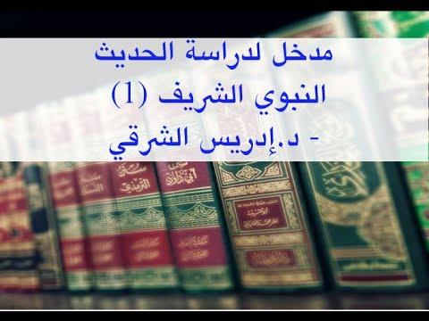 مدخل لدراسة الحديث النبوي الشريف (1) -  للدكتور إدريس الشرقي