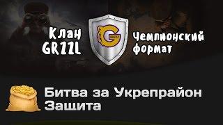Битва за Укрепрайон - КОРМ2 vs GRZZL