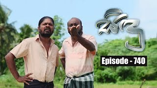 Sidu | Episode 740 07th June 2019 Thumbnail
