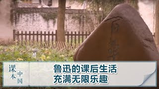 [跟着书本去旅行]鲁迅的课后生活充满无限乐趣| 课本中国